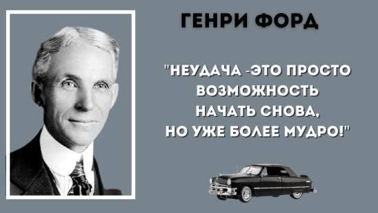 Кто такой генри форд: биография, история основателя машины ford - достижения, годы жизни и факторы успеха