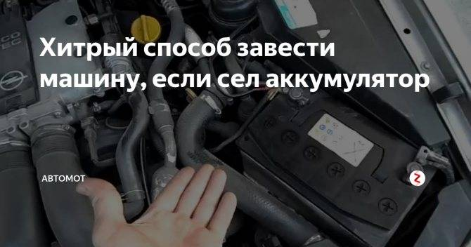Как завести машину, если сел аккумулятор? три эффективных способа