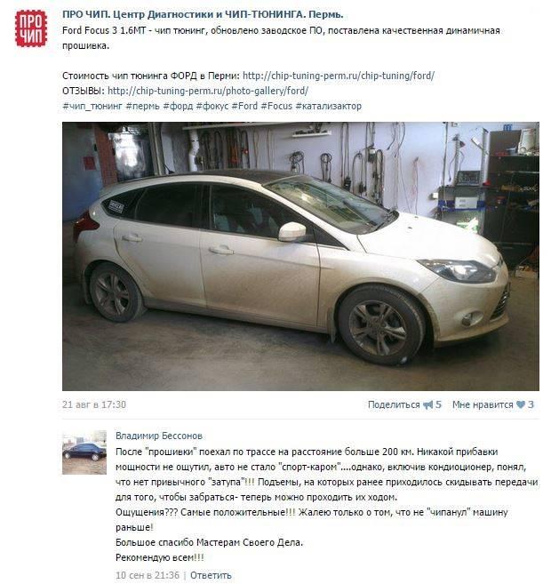 Какой ford focus лучше 2 или 3 и чем они отличаются?