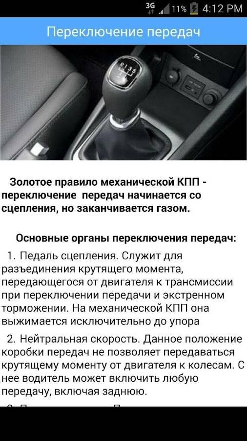 Как правильно переключать передачи на механике | avtoskill.ru