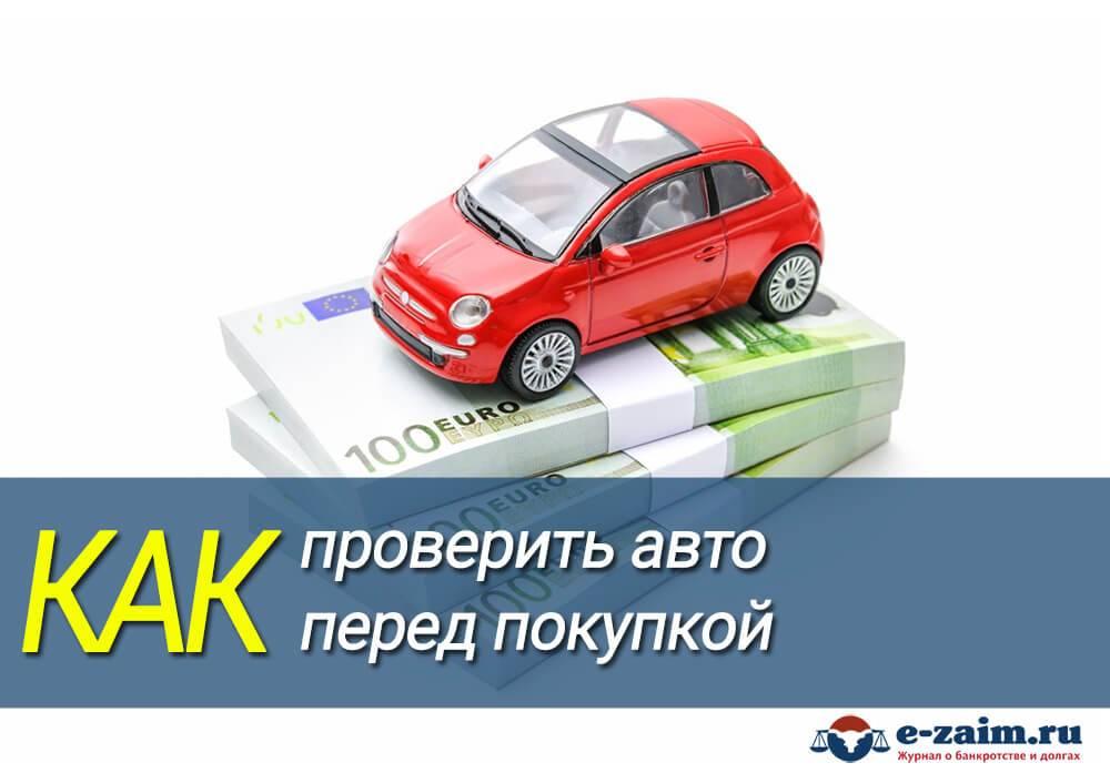 Как бесплатно проверить авто до покупки? | кот-юрист