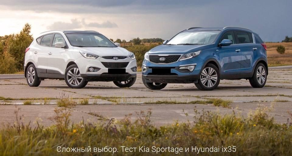 Двойняшки: KIA Sportage III против Hyundai ix35 I