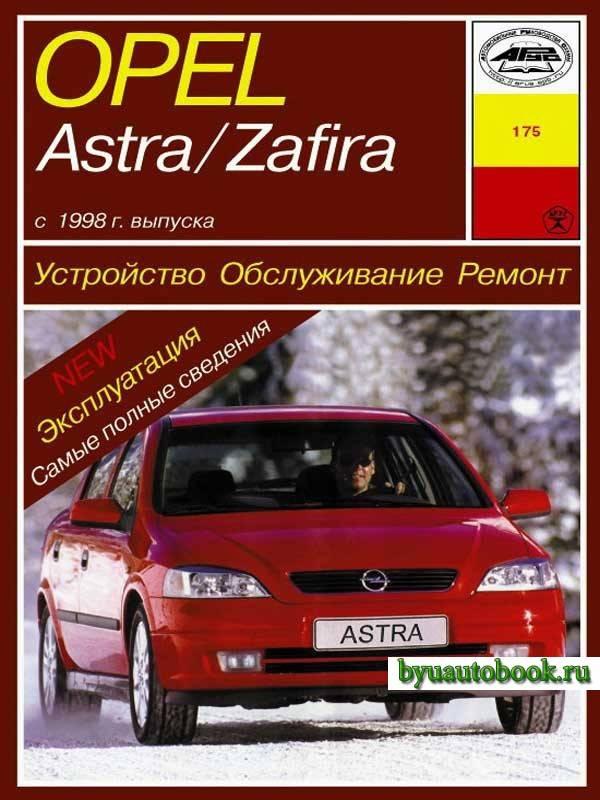 Opel astra j (опель астра джей) с 2009 г, руководство по ремонту