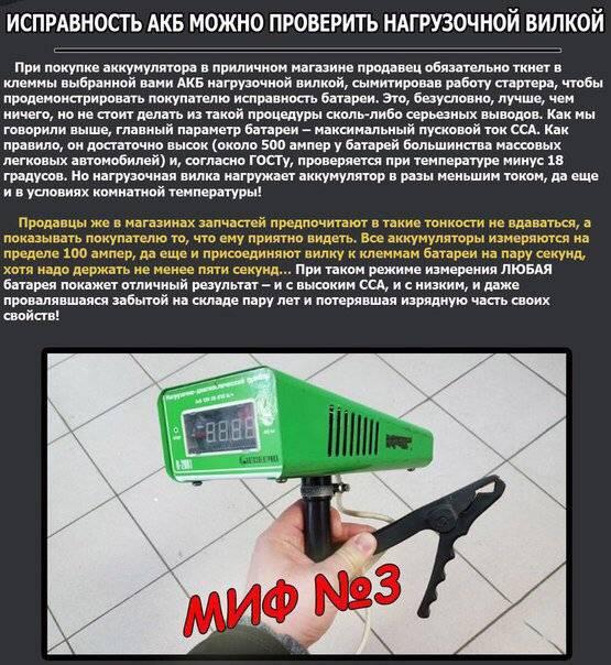 Прикурил – выбрасывай акб: мифы и правда об аккумуляторах зимой
