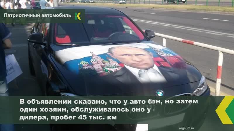 BMW с портретом Путина продается после ДТП