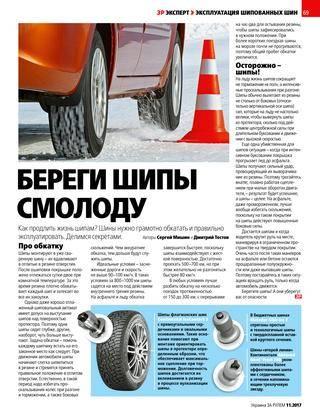 Срок службы автомобильных шин – износ и его профилактика + видео » автоноватор