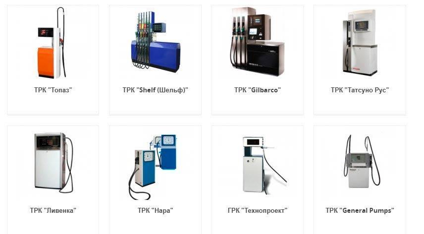 Топливораздаточные колонки для азс, виды, устройство, принцип работы