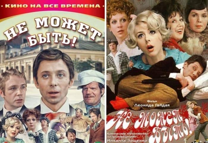 40 малоизвестных фактов о легендарных комедиях леонида гайдая • всезнаешь.ру