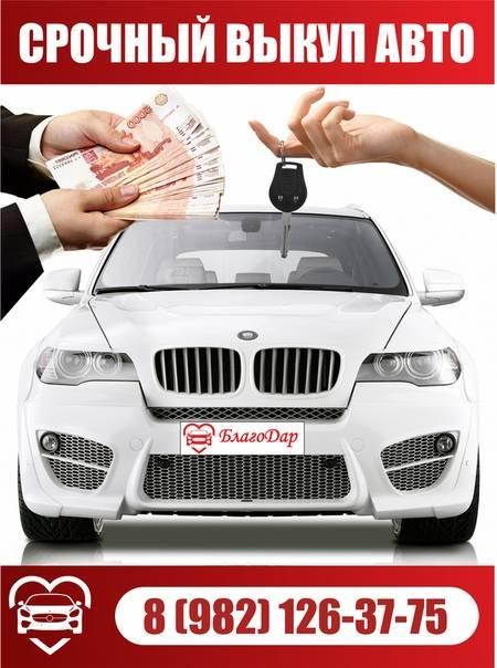 Как безопасно продать автомобиль по новым правилам 2021