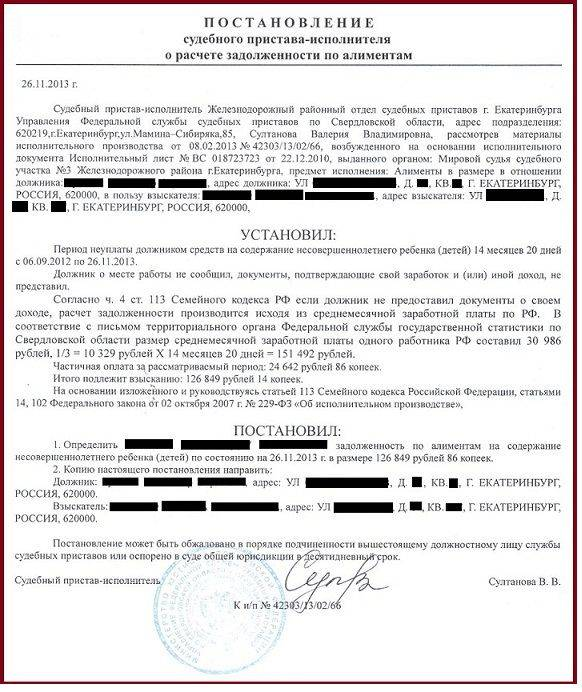 Арест имущества должника судебными приставами