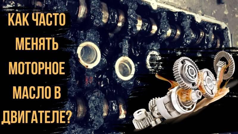 Как часто нужно менять моторное масло в автомобиле? - rixx