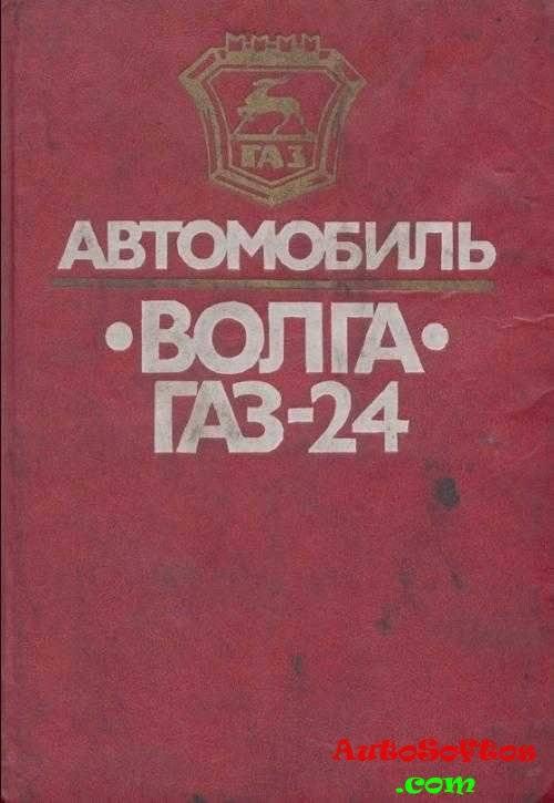Волга газ-24-10 руководство по эксплуатации, техобслуживание, ремонт