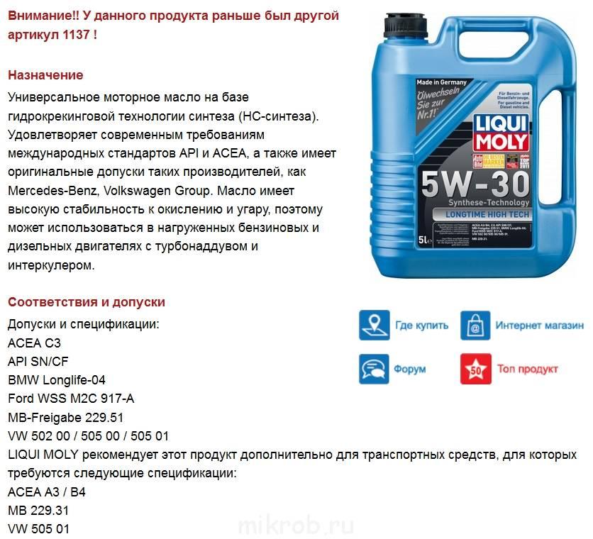 Гидрокрекинговое масло: что это, особенности и характеристики