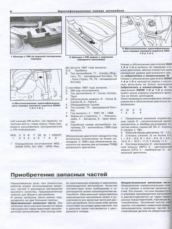 Опель астра «аш» 04-14 руководство по эксплуатации, техобслуживанию и ремонту