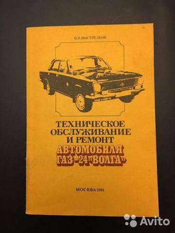 Ремонт волга газ-24