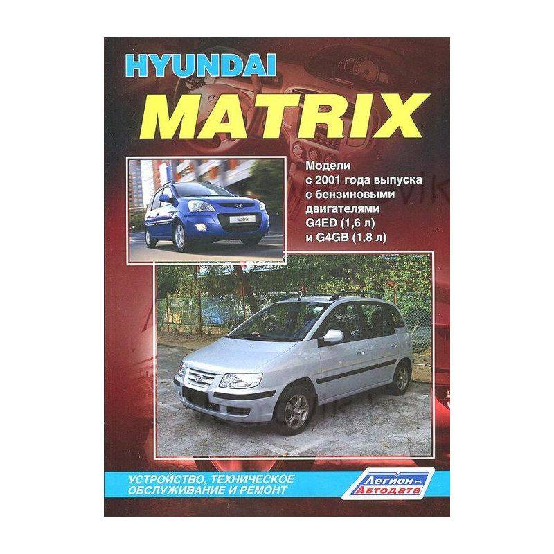 Ремонт hyundai matrix