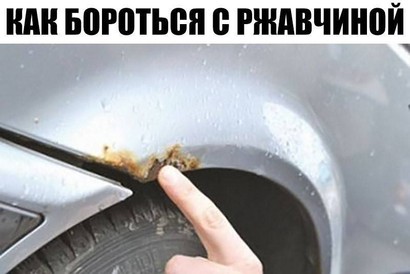 Как удалить ржавчину с автомобиля своими руками: чем зачистить и как правильно обработать металл авто, какие есть методы борьбы?
