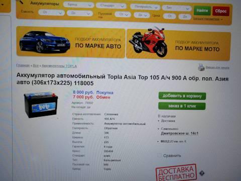 Подбор аккумулятора по марке автомобиля | интернет-магазин akbmoscow