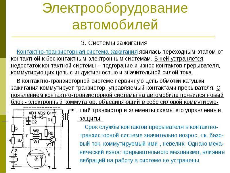 Назначение систем зажигания | система зажигания