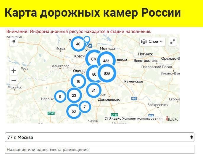 Камеры гибдд в белгородской области на карте 2021