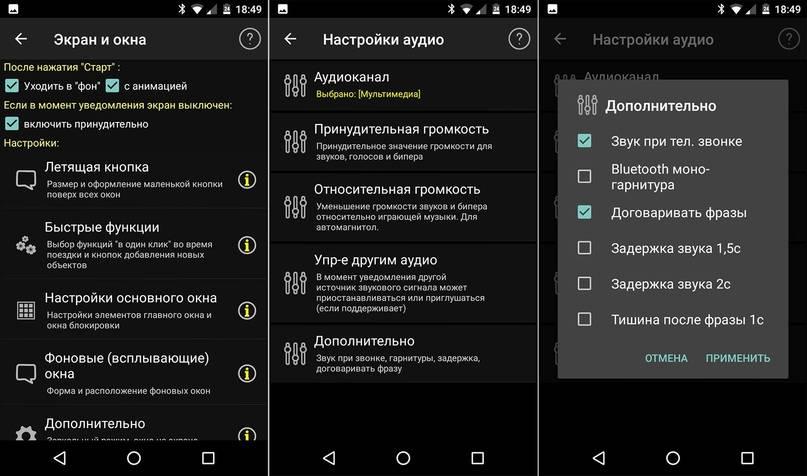 Какой антирадар на смартфон лучше установить: приложения для андроид