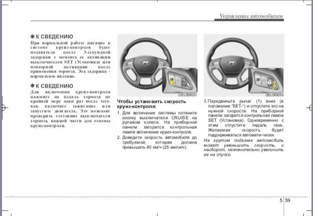 Функция круиз контроль, пассивный, активный, адаптивный, динамический