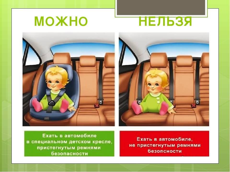 Как и чем обеспечить безопасность ребенка в автомобиле?