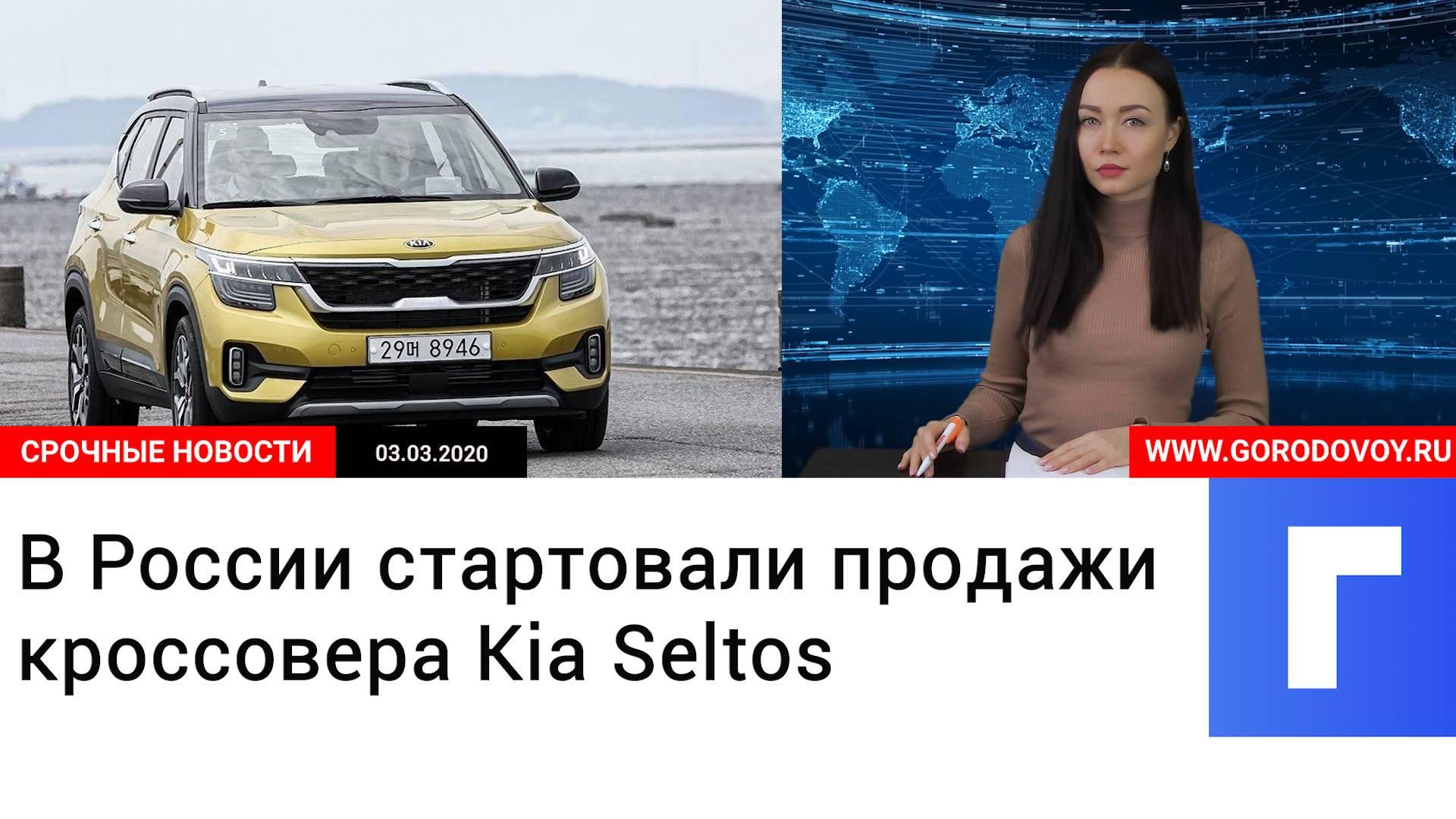 Kia Seltos начал продаваться в России