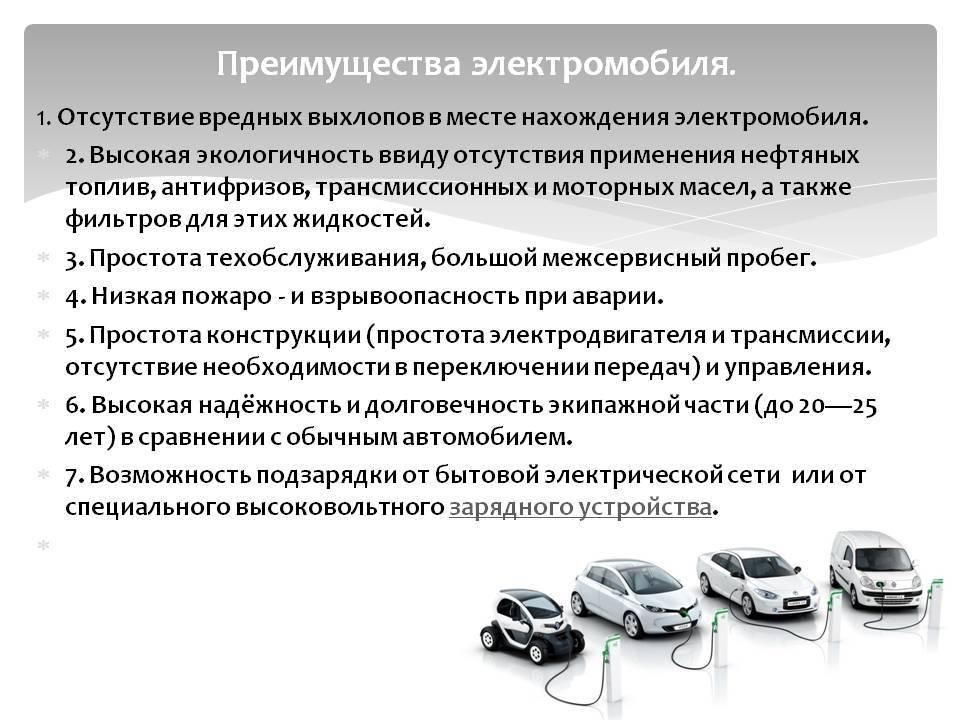 Топ 15 лучших электромобилей в россии на 2021 год (рейтинг)