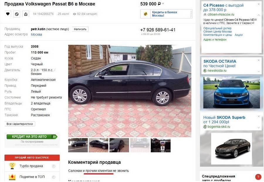 Пример описания автомобиля для продажи