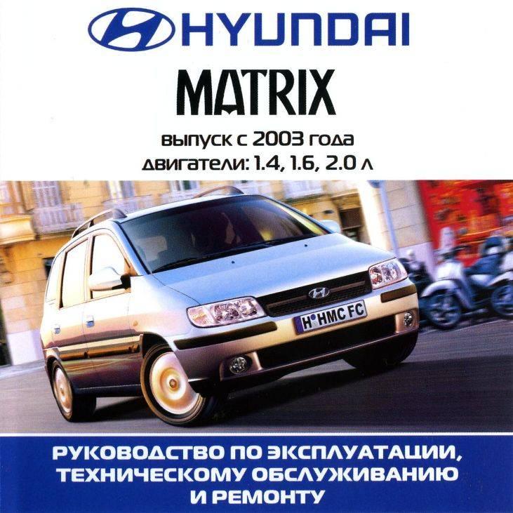 Hyundai matrix (2001-2010) - стоит ли покупать?