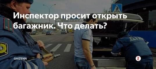 Что нужно знать про досмотр автомобиля?