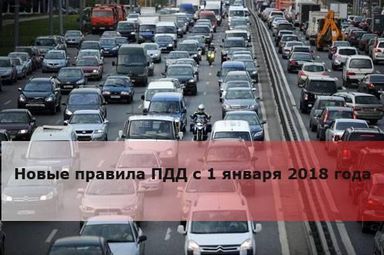 Новые ПДД: старым машинам запретят движение