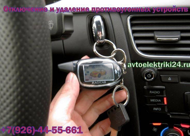 Как отключить сигнализацию на автомобиле полностью