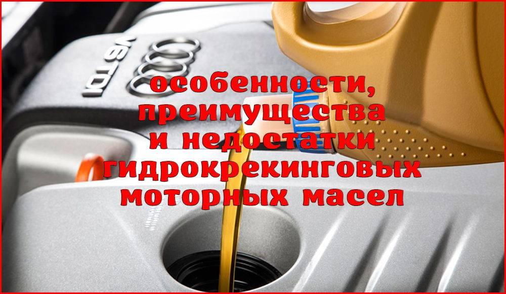 Гидрокрекинговое моторное масло – что это такое: фото- и видеообзор