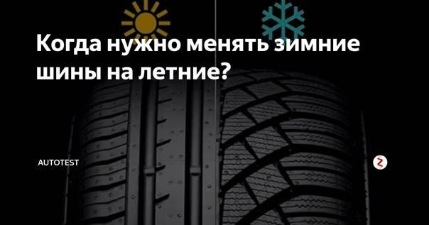 Когда менять летнюю резину на зимнюю осенью 2021 года. при какой температуре? - perevozki-stolitsa.ru