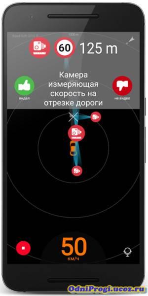 Лучшие приложения-антирадары для смартфона на 2021 год