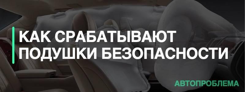 Подушка безопасности: друг и враг — – автомобильный журнал