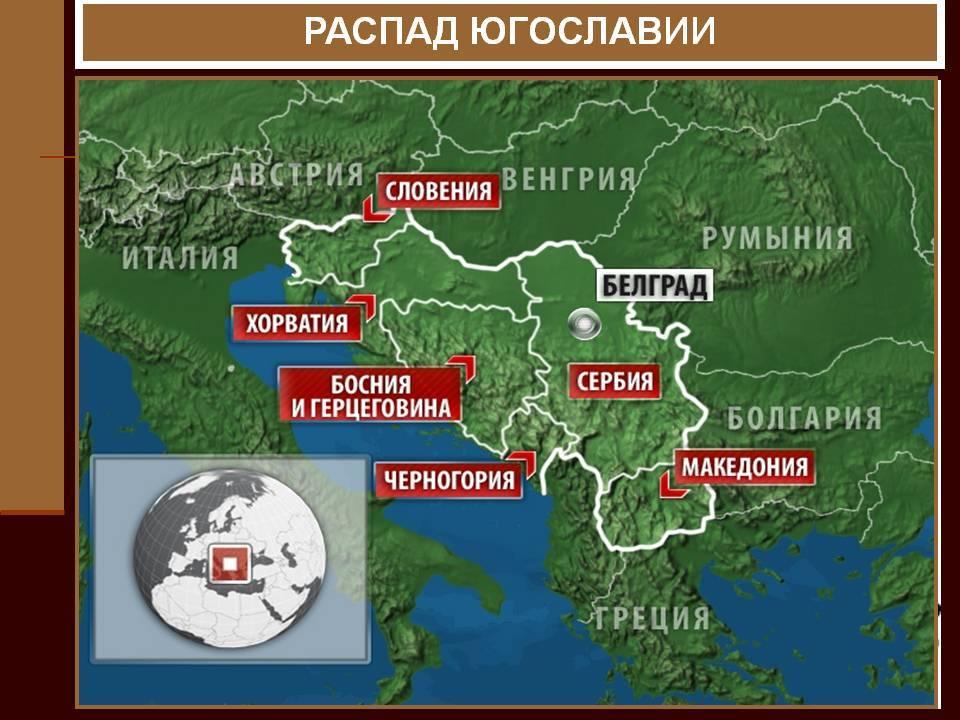 История югославии. т. 1–2. м., 1963.