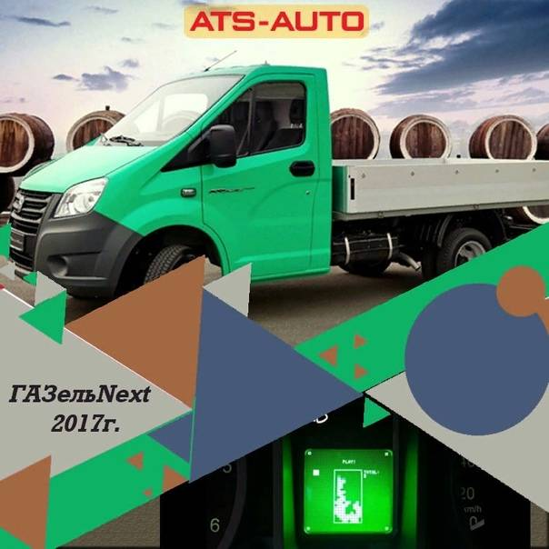 Отопление, вентиляция и кондиционирование воздуха в автомобилях газель-некст
