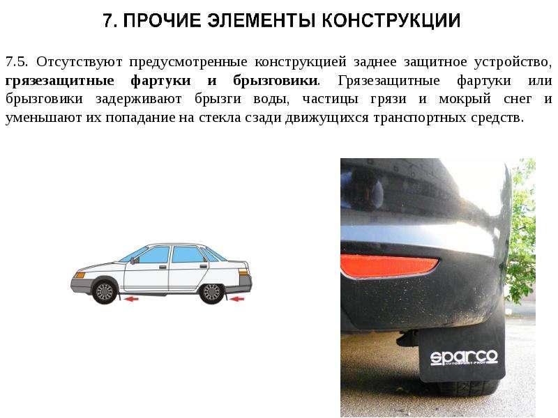 Запрещается эксплуатация автомобиля если стояночная тормозная система