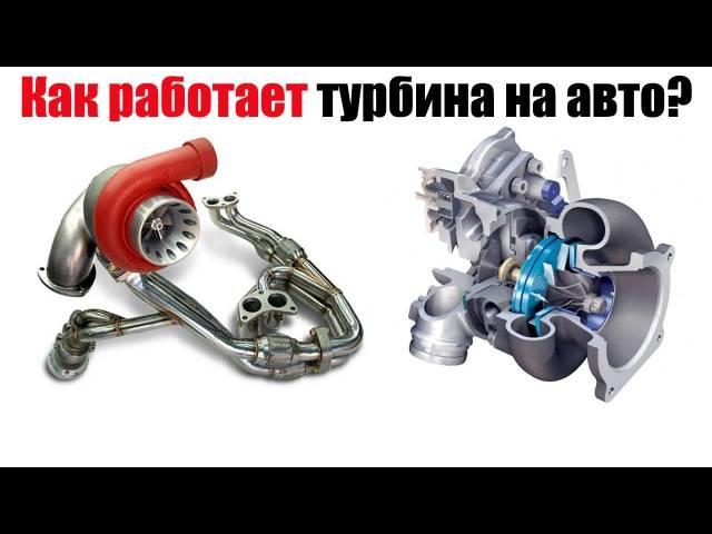 Как правильно эксплуатировать турбированный бензиновый двигатель