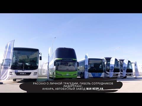 Репортаж с завода man: как производятся автобусы