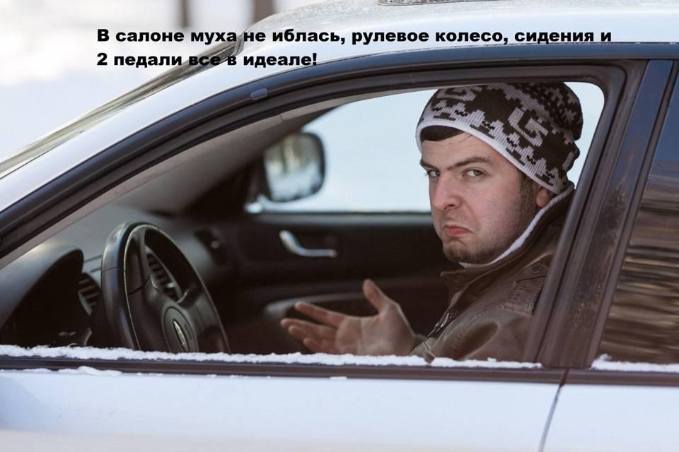 Молодой с хитрыми глазами: каким представляют себе перекупа автолюбители