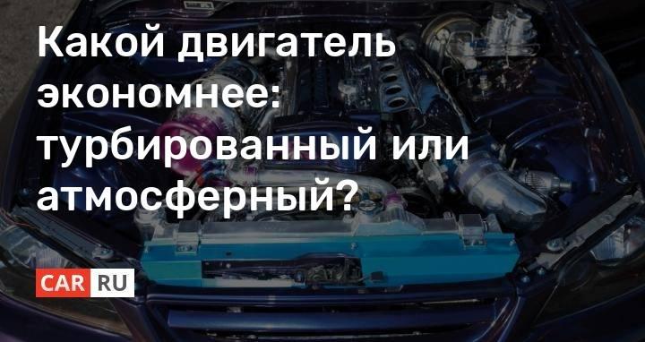 Атмосферный двигатель или турбированный: основные характеристики и отличия
