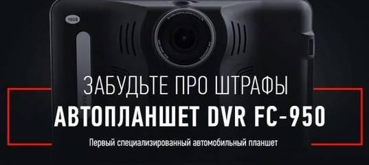 Автопланшет dvr fc-950 - отзывы, инструкция | автомобильный планшет двр фс 950 15 в 1 - алиэкспресc или официальный сайт