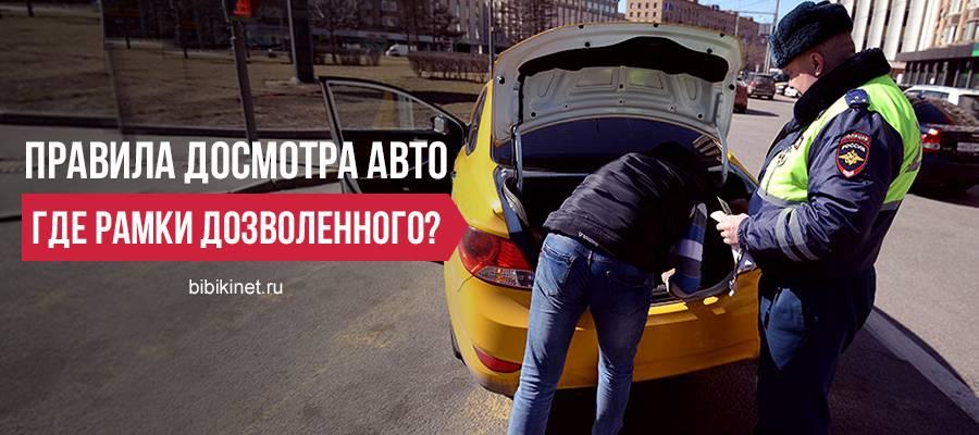 В чем подвох: инспектор гибдд просит открыть капот или багажник