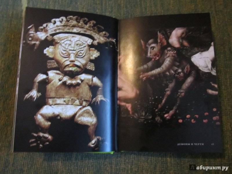 Бестиарий. мифология ацтеков - михаил попов - мир фантастики и фэнтези