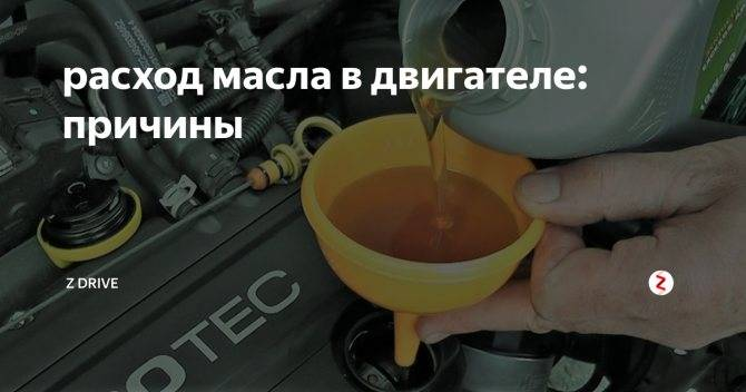 Почему двигатель ест масло: причины повышенного расхода масла