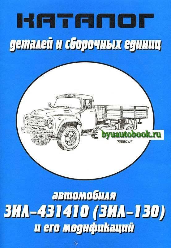 "✅ : ""ремонт автомобиля зил-130.""1970 год - ligastrelkov.ru"